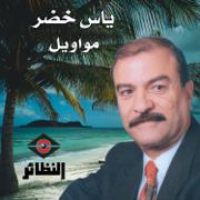 Mawaweel - Yaas Khoder - Yaas Khoder