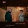 Zaman Maho Zamany (feat. Abadi Al Johar) - Warda