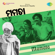 Prafulla Kar - Mamata (Original Motion Picture Soundtrack) - EP