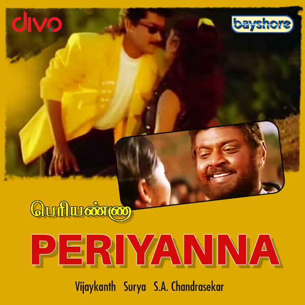 Periyanna (Original Motion Picture Soundtrack) by Bharani on