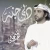 Dubai Janah - Eidha Al-Menhali mp3