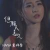 HANA - Last Forever (Interlude from TV Drama