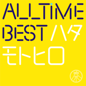 All Time Best Motohiro Hata (Hajimemashite Edition)