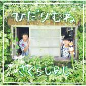 [Download] Hidarimune MP3