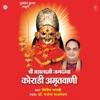 Shri Mahalaxmi Jagdamba Koradi Amritwani