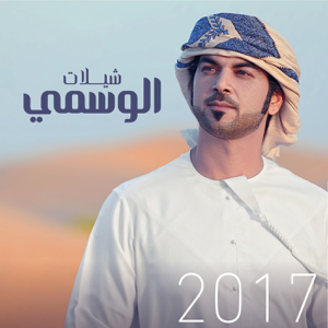 Al Wasmi - Shailat Al Wasmi