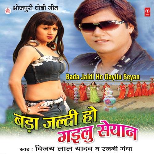 DOWNLOAD MP3: Vijay Lal Yadav & Rajnigandha - Saya Phenk Saree Phenk