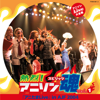 """We Are One Peace (From """"One Piece"""") [Live] - Kitadani Hiroshi"""