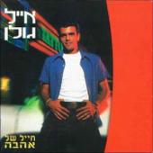 Dmaot - Eyal Golan