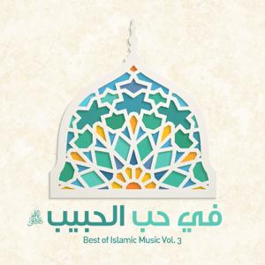 Maher Zain - Ya Nabi Salam Alayka
