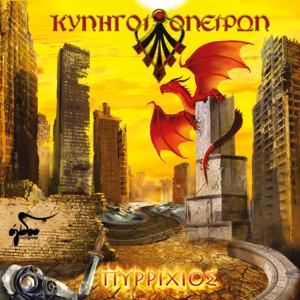 Kynhgoi Oneiron - Pyrrixios
