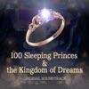 夢王国と眠れる100人の王子様 (Original Soundtrack+) - EP