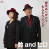 Ai Wo Arigatou - EP - 鈴(りん) and ヒロ