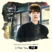 I Miss You - Soyou - Soyou