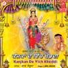 Kanjkan De Vich Kheddi