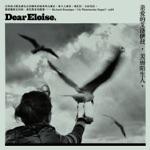 Dear Eloise - Song for Her