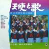 天使之歌 - Dunhua Children's Choir