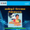 Vandicholai Chinnarasu (Original Motion Picture Soundtrack) - EP - A. R. Rahman