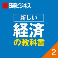 日経ビジネス・新しい経済の教科書2 早稲田大学ビジネススクール教授 内田和成氏