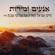 Anim Zmirot (feat. Shlomi Shabat) - Haim Israel