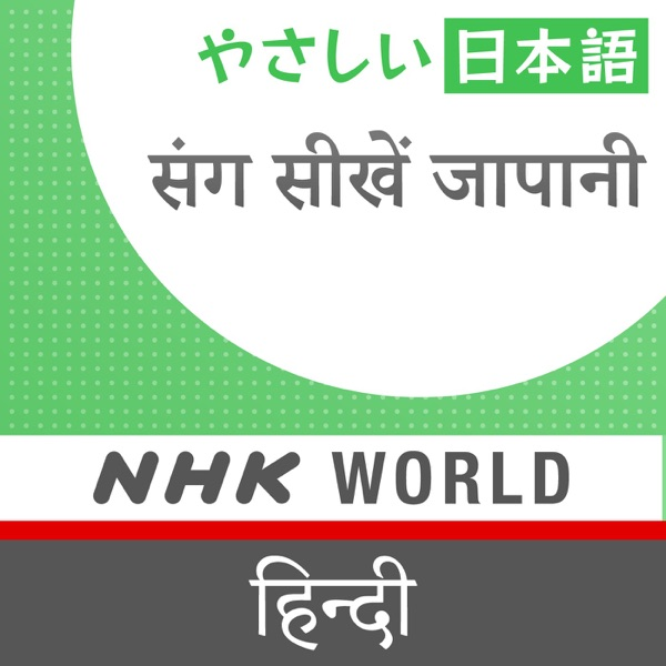 संग सीखें जापानी - एनएचके वर्ल्ड रेडियो जापान
