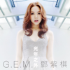G.E.M. - Light Years Away (Theme from Movie