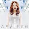 G.E.M. 鄧紫棋 - 光年之外 (電影《Passengers》中國區主題曲) 插圖
