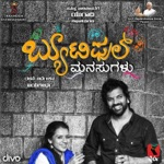 Soruthihudu Maneya (Album Beautiful Manasugalu (Official Motion Picture Sound track) thumbnail