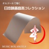 Music Box Collection: Japanese Cinema Music ジャケット写真
