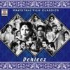 Dehleez (Pakistani Film Soundtrack) - EP