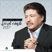 Shouf Le Hal - EP - Abu Bakr Salem - Abu Bakr Salem