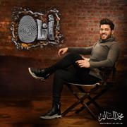 Ana Al Basma - Mohamed Alsalim - Mohamed Alsalim