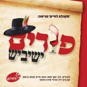 Purim Yeshivish - Yosef Moshe Kahana - Yosef Moshe Kahana