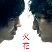 Netflixオリジナルドラマ「火花」サウンドトラック