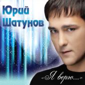 А лето цвета - Yuri Shatunov