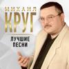 Михаил Круг - Лучшие песни обложка