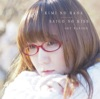 キミの花/最後のキス - EP ジャケット写真