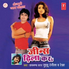 tani sa jeans dhila kara bhojpuri mp3