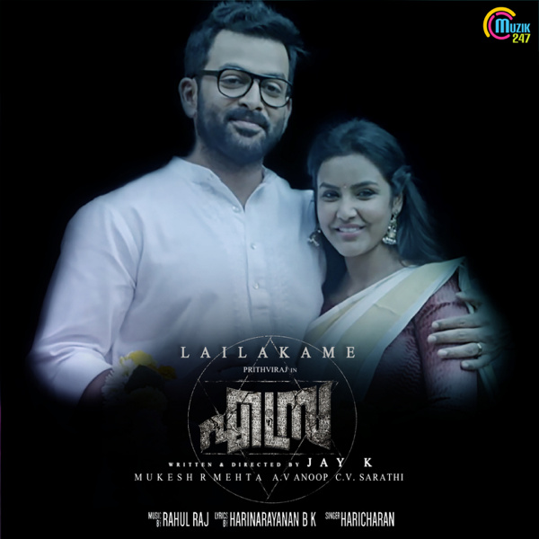 ezra malayalam movie bgm download