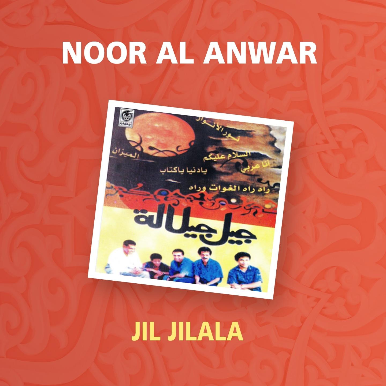 Noor Al Anwar