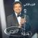 Absher Mn Eyouni - Rashed Al Majid