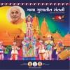 Gatha Gunatit Santni (BAPS)