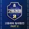 School Rapper3 Team-Battle, Pt. 2 - EP - 群星