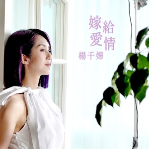 "Destination of Love (Theme from TV Drama ""Wonder Women"") - Single"
