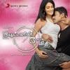 Newtoninn Moondraam Vidhi EP Soundtrack