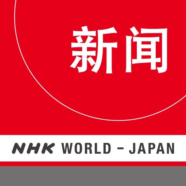 Chinese News - NHK WORLD RADIO JAPAN