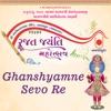 Ghanshyamne Sevo Re