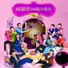 Lunar New Year Album 2020 - Various Artists