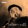 Pacrap - Рашаантын 18 artwork