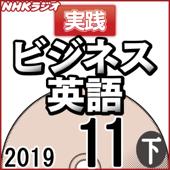 NHK 実践ビジネス英語 2019年11月号 下